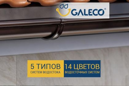 Galeco 125x90