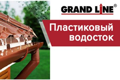 ПВХ водосточная система GrandLine Стандарт